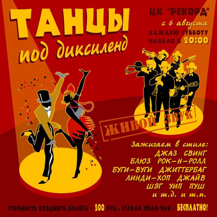 Танцы под живую музыку начнутся вЦК «Рекорд»