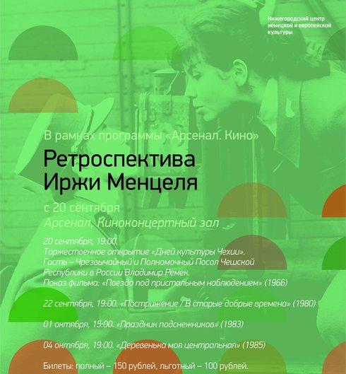 Ретроспектива фильмов оскароносного кинорежиссера Иржи Менцеля пройдет вНижнем Новгороде